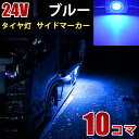 24V トラック ブルー COB タイヤ灯 LED サイドマーカー ランプ 作業灯 路肩灯 LEDダウンライト 防水 S25 10パネル連結 10コマ