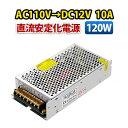 直流安定化電源 AC110V→DC12V 10A 120W AC DC コンバーター ...