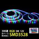 12V用 LEDテープ SMD3528 LEDテープライト300SMD 防水 5M RGB...