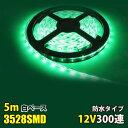 LEDテープライト グリーン DC12V 300連 5m 3528SMD 高輝度 白...
