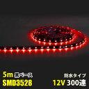 LEDテープライト DC12V 300連 5m 3528SMD 黒ベース 切断可能 ...