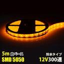 LED テープライト DC12V イエロー 黄色 5m SMD5050 LEDテープ...