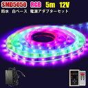 LEDテープライト 5m 光が流れる RGB 防水 150led リモコン操...