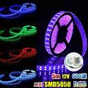 LEDテープライト RGB DC12V 5M 600連 二列式 カバー付 防水 SMD5050 リモコン付 LEDテープ 蛍光灯/照明 看板照明 間接照明