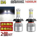 LEDヘッドライト フォグランプ 8000LM 36W 6500K COBチップ搭載 DC12V H4H/L H4 2個セット