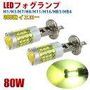 LEDフォグランプ 80W H1/H3/H7/H8/H11/H16/HB3/HB4 16SMD 12V...