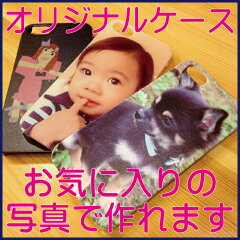 好きな写真でスマホケースが作れる!【iphone5s ケース/iphone5s ケース/so-01f ケース/sol23 ...