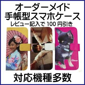 好きな写真で作れるスマホケース 手帳型 全機種対応 iphone6s ケース iphone6 ケース オーダー ...