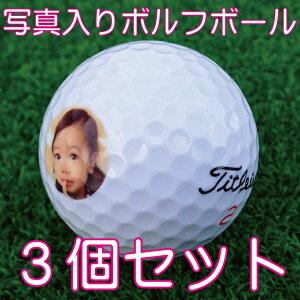 ゴルフ好きのお父さんへオーダーメイドの贈り物!父の日、誕生日プレゼントや還暦祝いに最適!3...