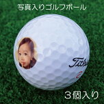 写真入ゴルフボール!3個セット!ゴルフボールに写真やロゴをプリントします!【ゴルフボール/写真/名入れ/プリント/オーダーメイド/プレゼント】