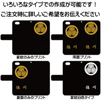 iPhone6sケースiPhone6ケース手帳型家紋入りスマホケースiphone6sケース名入れiphone6sケースオーダーメイドiphone6sケP20Feb16ースオリジナルiphone6s和柄ケースP20Aug16