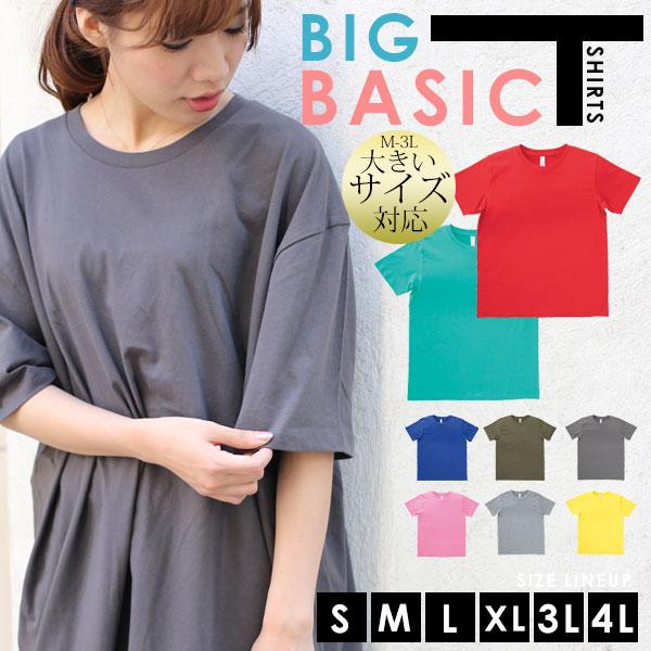 メール便 大きいサイズありレディースSMLLL3L4LベーシックTシャツビッグサイズビッグTシャツ無地シンプル半袖Tシャツカ