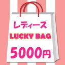 2020年 レディース 限定 福袋 5000円!
