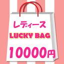 2021年 レディース 限定 ラッキーバッグ 10000円!