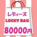 2021年 レディース 限定 ラッキーバッグ 80000円!