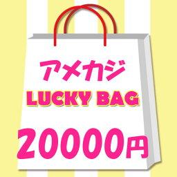 2021年 レディース 限定 アメカジ 福袋 ラッキーバッグ 20000円!