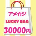 2021年 レディース 限定 アメカジ 福袋 30000円!