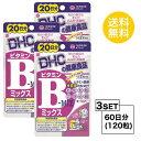 【お試しサプリ】【3個セット】【送料無料】 DHC ビタミンBミックス 20日分×3パック (120粒) ディーエイチシー 【栄養機能食品(ナイアシン・ビオチン・ビタミンB12・葉酸)】