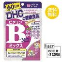 【送料無料】 DHC ビタミンBミックス 60日分 (120粒) ディーエイチシー 【栄養機能食品(ナイアシン・ビオチン・ビタミンB12・葉酸)】