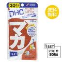 【お試しサプリ】【送料無料】 DHC マカ 20日分 (60粒) ディーエイチシー サプリメント マカ ガラナ サプリ 健康食品