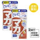 【お試しサプリ】【2個セット】【送料無料】 DHC マカ 20日分×2パック (120粒) ディーエイチシー サプリメント マカ ガラナ サプリ 健康食品