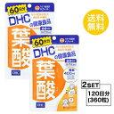 【2個セット】【送料無料】 DHC 葉酸 60日分×2パック (120粒) ディーエイチシー サプリメント 葉酸 ビタミン