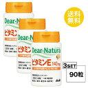 【3個セット】【【送料無料】 ディアナチュラ ビタミンE 30日分×3個セット (90粒) ASAHI サプリメント 栄養機能食品