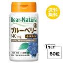 【送料無料】 ディアナチュラ ブルーベリー 30日分 (60粒) ASAHI サプリメント