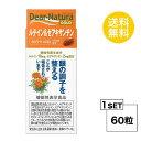 【送料無料】 ディアナチュラ ゴールド ルテイン&ゼアキサンチン 30日分 (60粒) ASAHI サプリメント