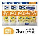 【送料無料】 【3パック】 DHC ダイエットパワー 30日分×3パック (270粒)