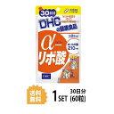 【送料無料】 DHC α アルファ リポ酸 30日分 (60粒) ディーエイチシー αリポ酸 脂肪酸 サプリメント