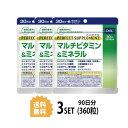 DHC パーフェクト サプリ マルチビタミン&ミネラル 30日分 (120粒)X3セット ディーエイチシー 栄養機能食品(ナイアシン・パントテン酸・ビオチン・ビタミンB1・ビタミンB12・ビタミンC・ビタミンE・ビタミンK・鉄・亜鉛 乳酸菌 酵母 送料無料 3個セット