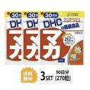 【送料無料】【3パック】 DHC マカ 30日分×3パック (270粒) ディーエイチシー サプリメント マカ ガラナ サプリ 健康食品