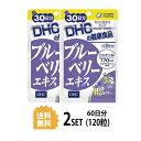 【送料無料】【2パック】 DHC ブルーベリーエキス 30日分×2パック(120粒) ディーエイチシー サプリメント アントシアニン ルテイン マリーゴールド サプリ 健康食品