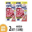 【送料無料】【2パック】 DHC 大豆イソフラボン 吸収型 30日分×2パック (120粒) ディーエイチシー サプリメント 大豆イソフラボン ラクトビオン酸 サプリ 健康食品