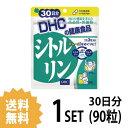 【送料無料】 DHC シトルリン 30日分 (90粒) ディーエイチシー サプリメント アルギニン アミノ酸 サプリ 健康食品