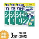 【送料無料】【3パック】 DHC シトルリン 30日分×3パック (270粒) ディーエイチシー サプリメント アルギニン アミノ酸 サプリ 健康食品