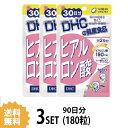 【送料無料】【3パック】 DHC ヒアルロン酸 30日分×3パック (180粒) ディーエイチシー サプリメント スクワレン ビタミンB サプリ 健康食品