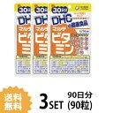 DHC マルチビタミン 30日分 (30粒)X3セット ディーエイチシー サプリメント 葉酸 ビタミンP ビタミンC ビタミンE サプリ 健康食品 栄養機能食品 粒タイプ 送料無料 3個セット