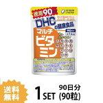 【送料無料】DHCマルチビタミン徳用90日分(90粒)ディーエイチシーサプリメント葉酸ビタミンPビタミンCビタミンEサプリ健康食品