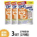 【送料無料】【3パック】 DHC マルチビタミン 徳用90日