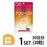 【送料無料】DHCPQQ+Q1030日分(30粒)ディーエイチシーサプリメントPQQコエンザイムQ10健康食品