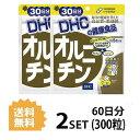 【送料無料】【2パック】 DHC オルニチン 30日分×2パック (300粒) ディーエイチシー サプリメント オルニチン アルギニン リジン 健康食品
