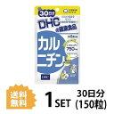 【送料無料】 DHC カルニチン 30日分 (150粒) ディーエイチシー サプリメント L-カルニチン ビタミン 健康食品