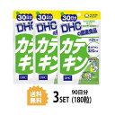 【送料無料】【3パック】 DHC カテキン 30日分×3パック (180粒) ディーエイチシー サプリメント カテキン ポリフェノール 健康食品
