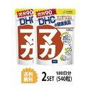 【送料無料】【2パック】 DHC マカ 徳用90日分×2パック (540粒) ディーエイチシー サプリメント マカ 冬虫夏草 健康食品