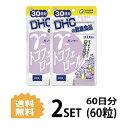 【送料無料】【2パック】 DHC γ ガンマー トコフェロール 30日分×2パック (60粒) ディーエイチシー サプリメント トコフェロール 大豆油 菜種油 健康食品