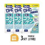 【送料無料】【3パック】DHCII型コラーゲン+プロテオグリカン30日分×3パック(270粒)ディーエイチシーサプリメントコラーゲンヒアルロン酸グルコサミン健康食品