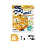 【送料無料】DHC蜂の子ロイヤル30日分(120粒)ディーエイチシーサプリメント蜂の子イチョウ葉還元型コエンザイムQ10健康食品