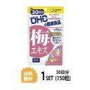【送料無料】 DHC 梅エキス 30日分 (150粒) ディーエイチシー サプリメント 梅エキス クエン酸 亜鉛 健康食品